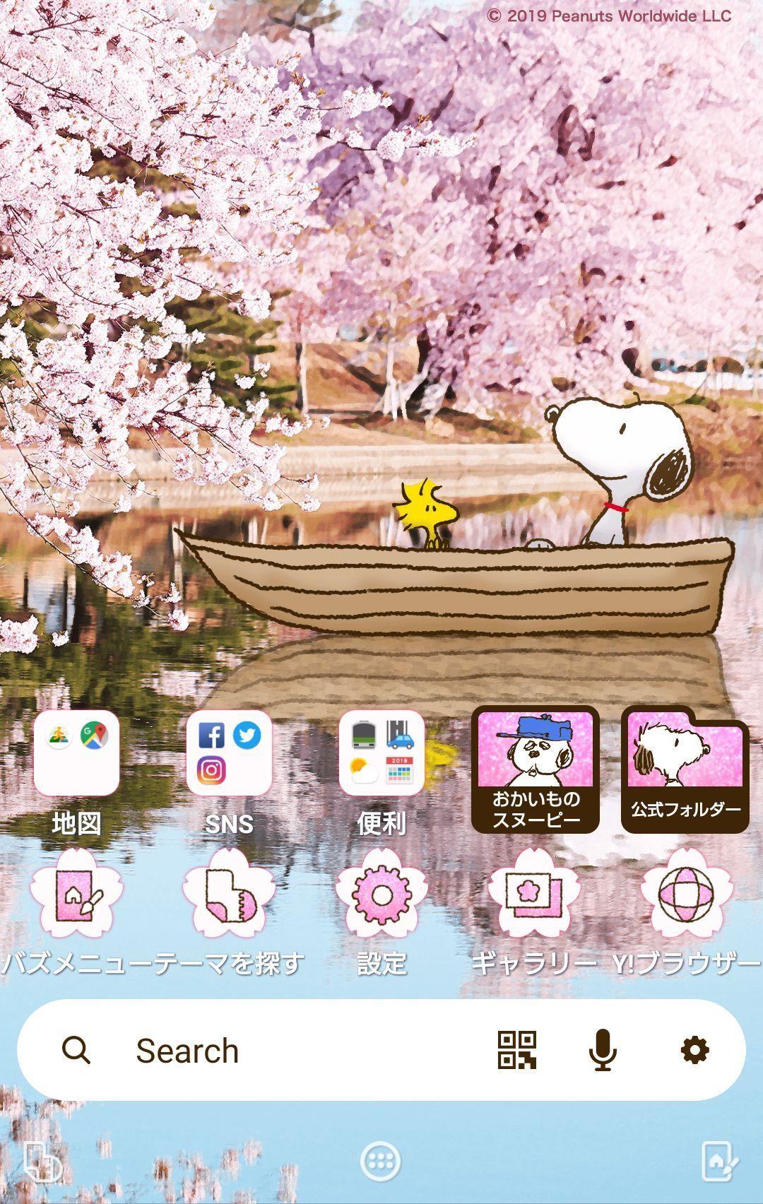 スヌーピーの公式きせかえテーマに春の桜デザインが新登場 壁紙 アイコン スマホきせかえ Yahoo きせかえアプリ スマホ壁紙 壁紙 スヌーピー イラスト
