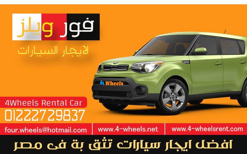 مطار القاهرة يعمل اول يوليو ونحن ننتظركم لخدمتكم Car Rental Car Toy Car