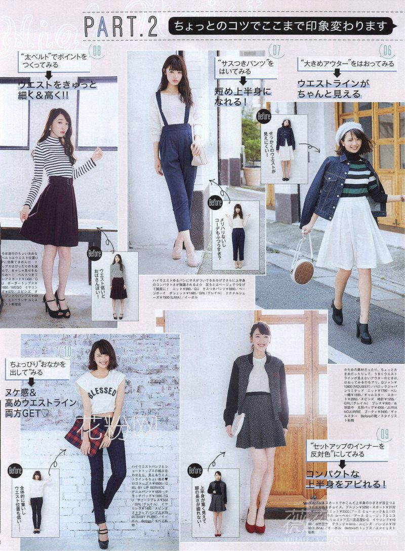 Seveteen Magazine Kawaii Fashion Japanese Fashion Harajuku Fashion