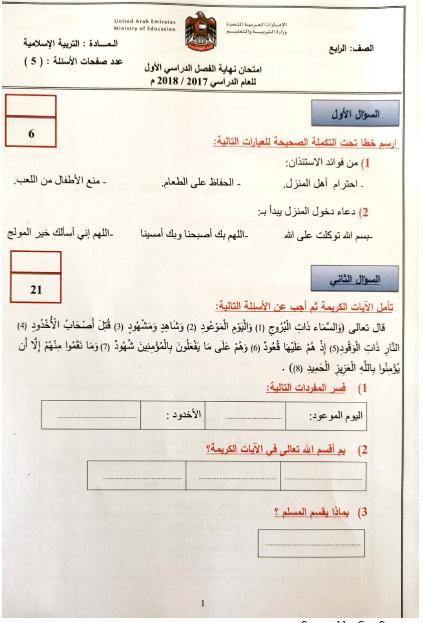 امتحان نهاية الفصل الدراسي الاول 2017 2018 الصف الرابع مادة التربية الاسلامية