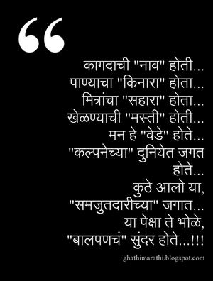 Image Result For Marathi Kavita On Life स व च र Poems