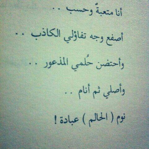 متعبه جدا الى ابعد الحدود الى حد الالم الى حد الاختناق الي حد الموت لكني مازلت على قيد الحياة Love Words Quotations Life Quotes