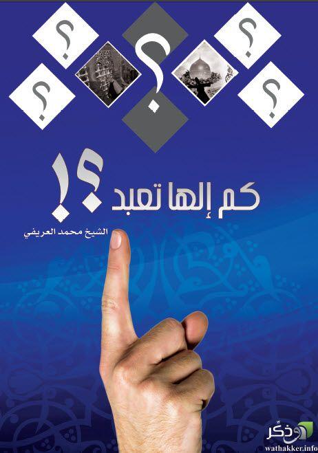 مطوية كم إلهآ تعبد تأليف محمد العريفى Https Archive Org Details Arefe 20151125 0107 Okay Gesture