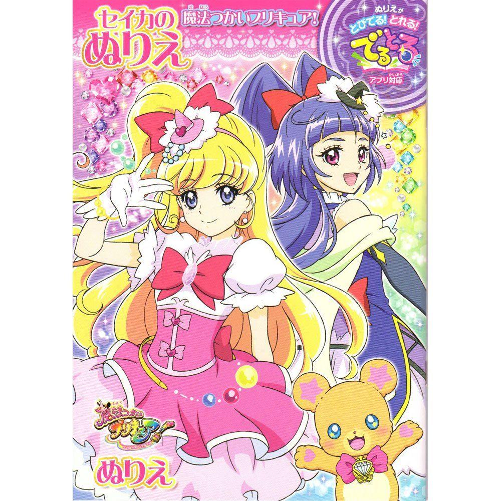無料の印刷用ぬりえページ 一番欲しい 魔法使いプリキュア アプリ Coloring Books Anime Color