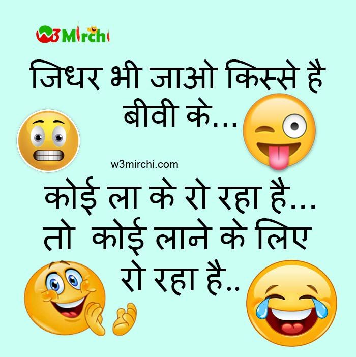Husband Wife Joke In Hindi Funny Pinterest Jokes Wife Jokes