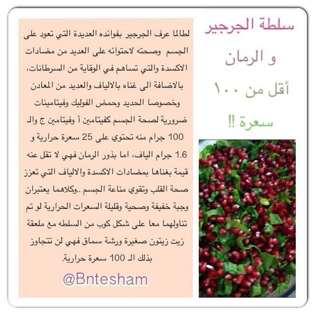 Bntesham On Instagram سلطة الجرجير و الرمان أقل من ١٠٠ سعرة حرارية لطالما عرف الجرجير بفوائده العديدة التي تعود على الجسم و Diet Tips Red Peppercorn Diet