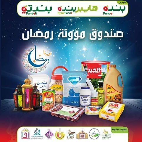 عروض رمضان في هايبر بنده صندوق مؤونة رمضان 12 شعبان 1438 Monopoly Deal Offer Monopoly