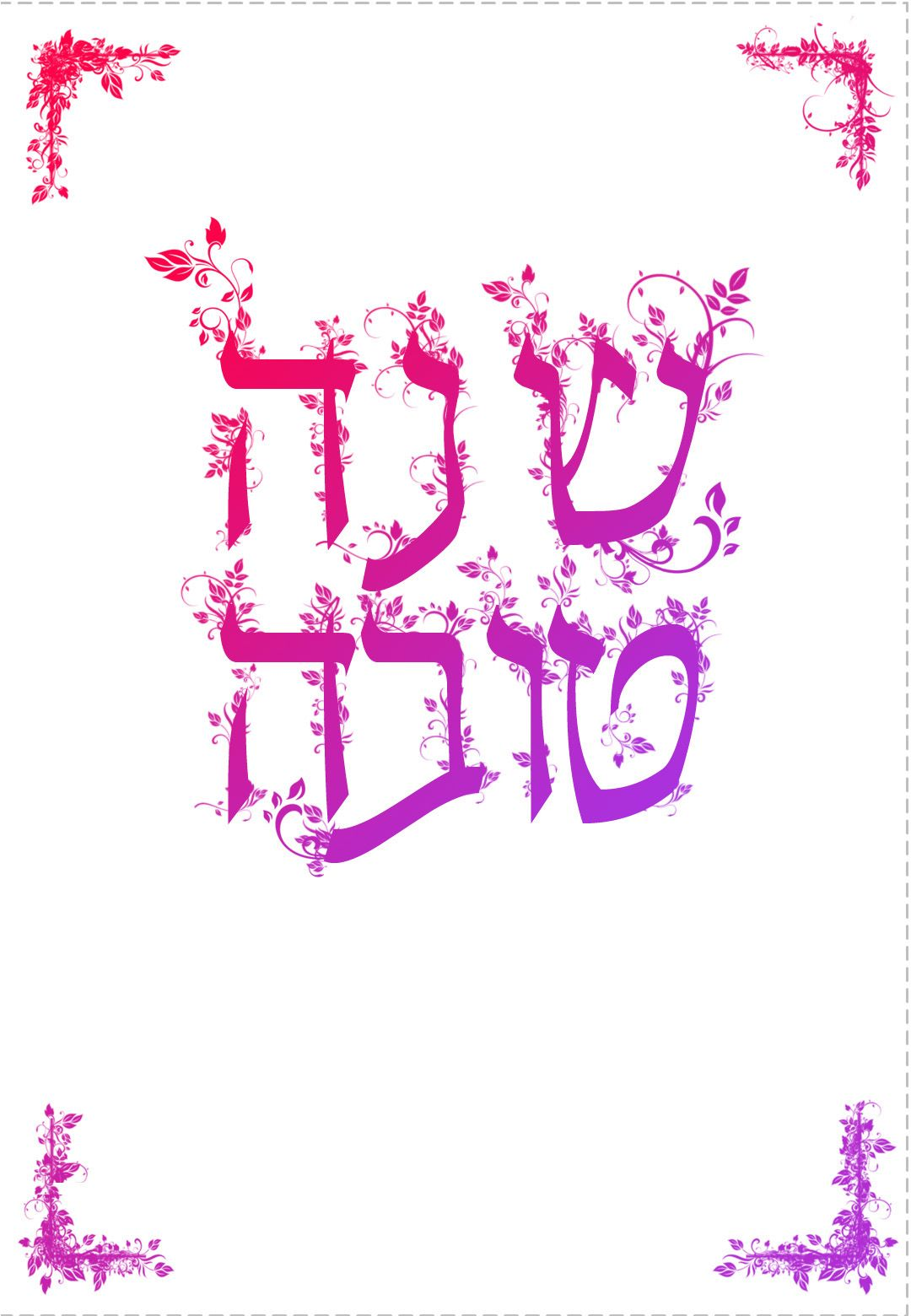 Free Printable Decorated Shana Tova Greeting Card