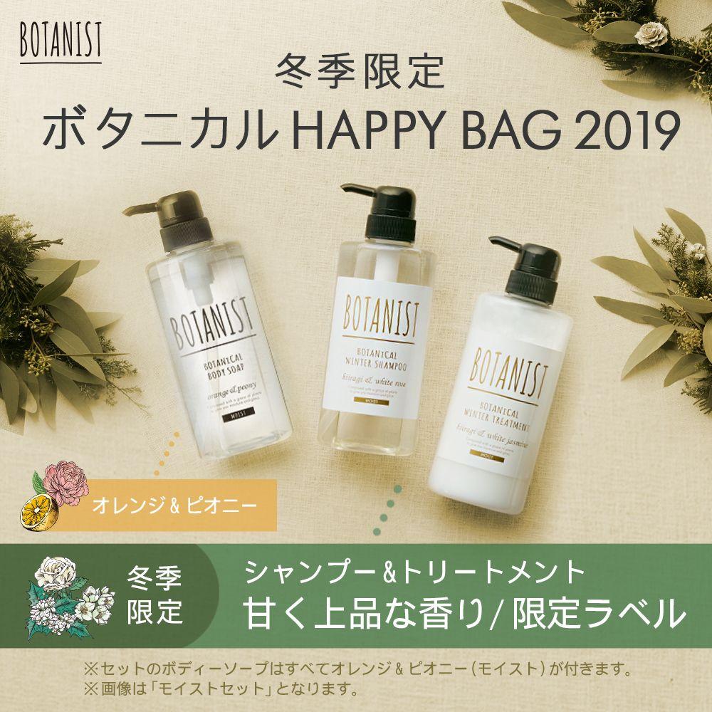 ポイント10倍 2 28 23 59まで 送料無料 botanist ボタニカル happy bag 2019 rakutenichiba 楽天 ボディソープ ボタニカル 無料