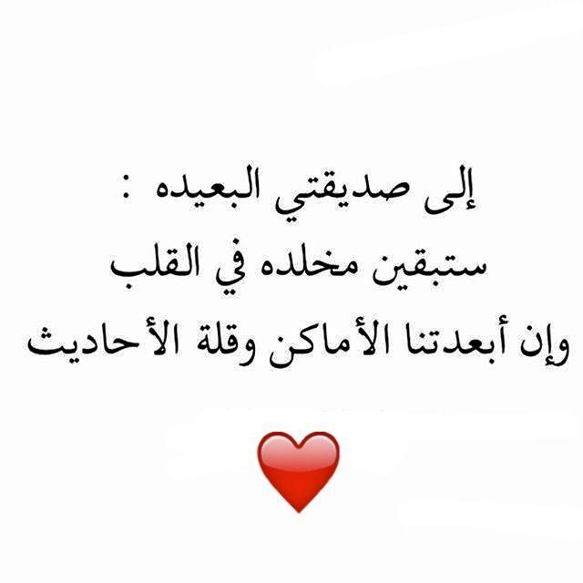 Friends Friendship Love Friends Quotes Pdf Books Reading Arabic Quotes