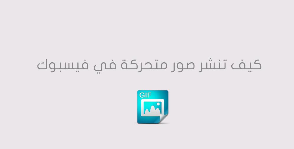 كيف تنشر صور متحركة في فيسبوك كيف عربي Work Space Facebook Incoming Call Screenshot