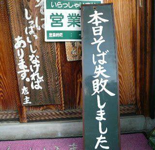 i like japanese buckwheat noodle, but...