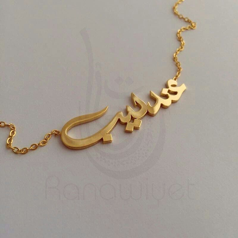 Arabic Calligraphy Name Necklace, Solid 18k Gold, Solid ...
