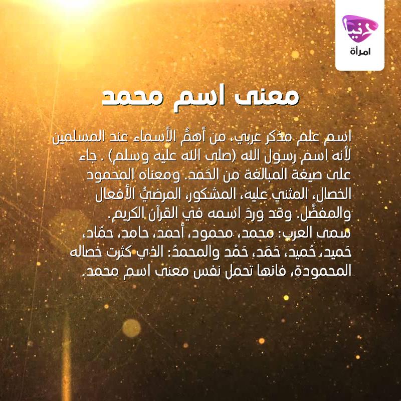 أمومة توفير و اقتصاد عالم المرأة العربية حلول مشاكل المرأة علاقات زوجية In 2021 Arabic Quotes Quotes Names