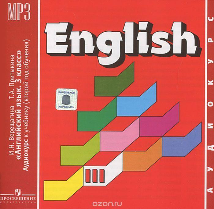 Скачать обучение английскому языку бесплатно мп3 работа в словакии дхл