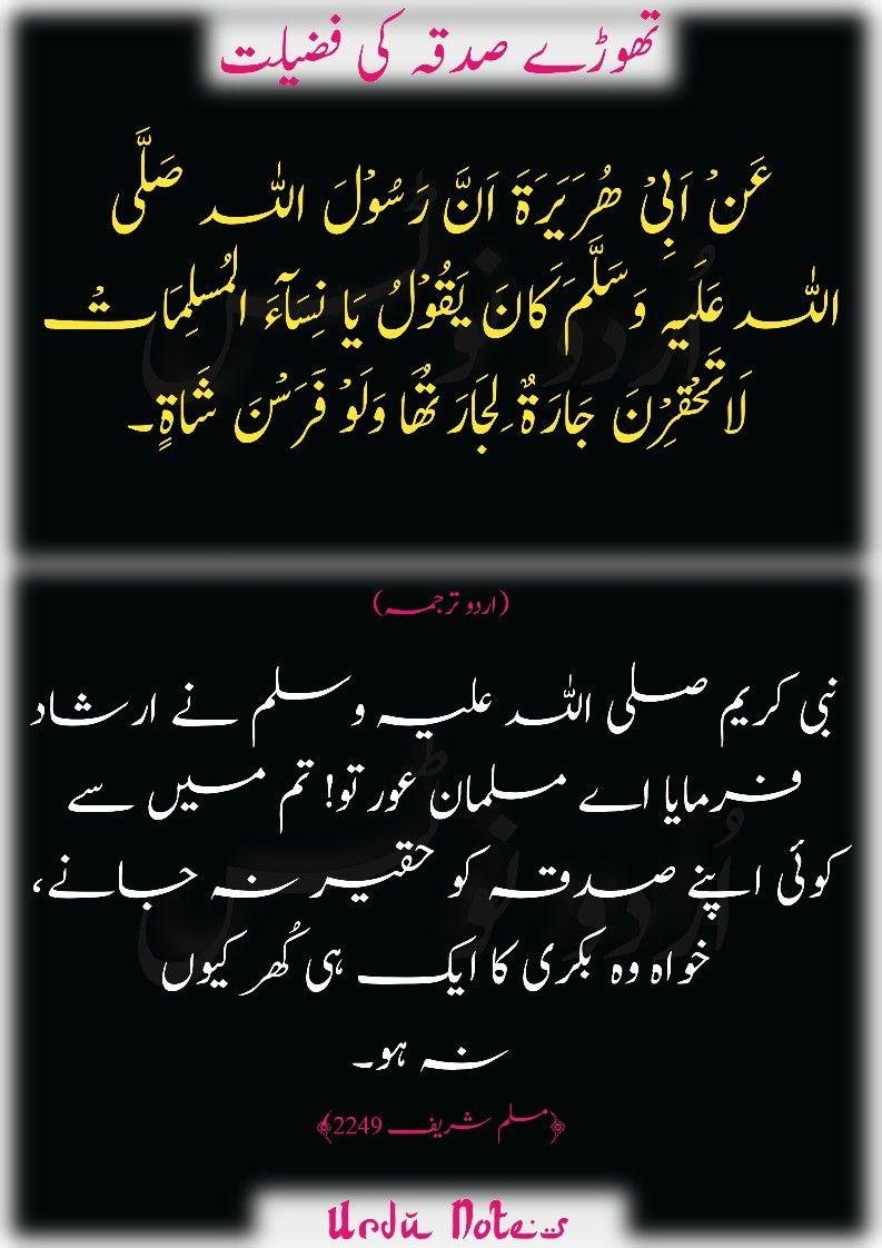 Hadith About Sadaqa Urdu Ahadith Urdu Words