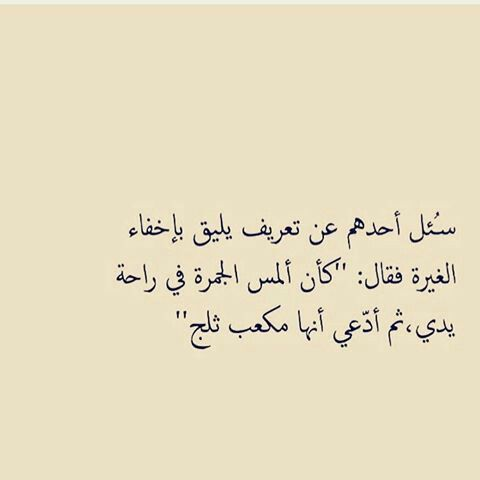 الغيرة Quotes For Book Lovers Words Quotes Cool Words
