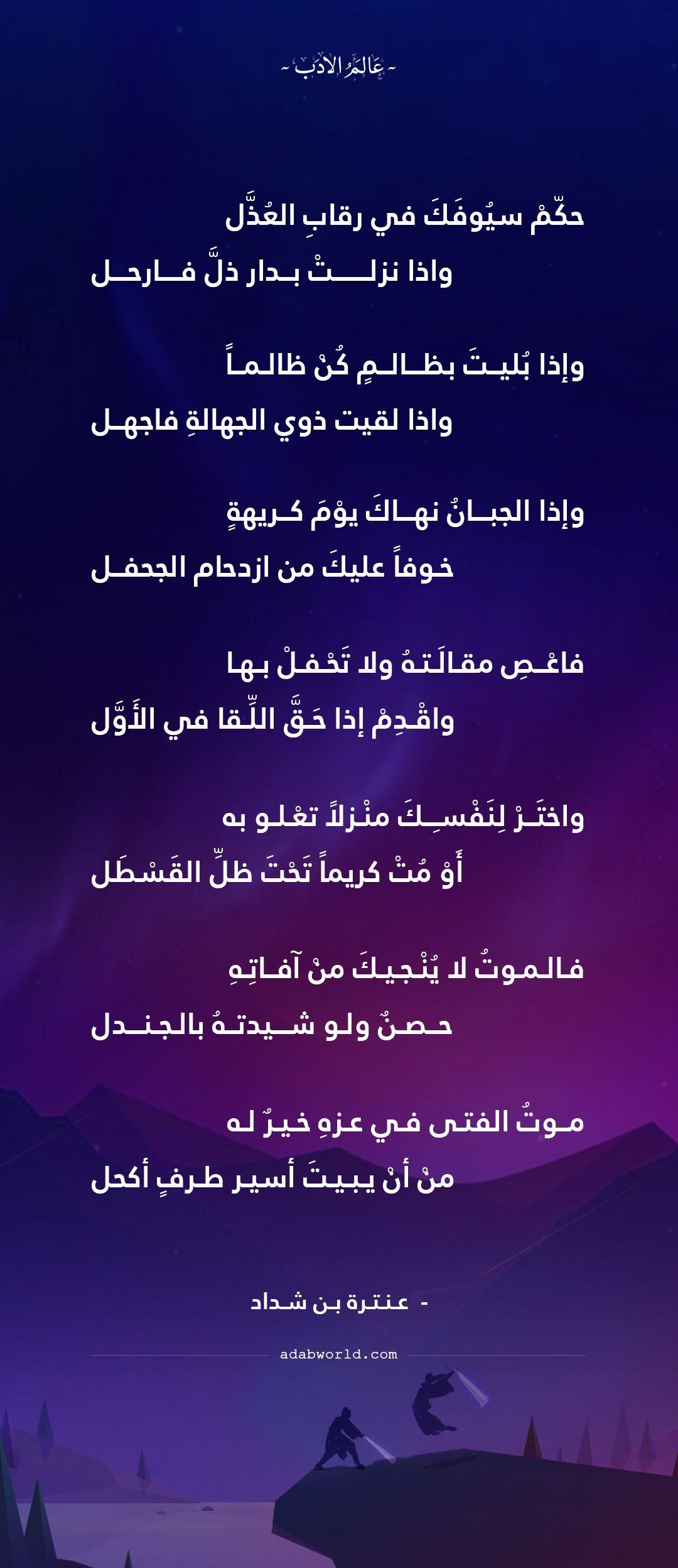 حكم سيوفك في رقاب العذل عنترة بن شداد عالم الأدب Pretty Words Words Quotes
