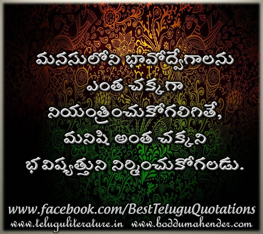 త ల గ స క త ల మ చ మ టల త ల గ క ట స త ల గ క ట షన ల స కరణ మర య ర పకర త బ డ డ మహ దర Telugu Quotes Tel Motivatinal Quotes Cool Words Life Quotes