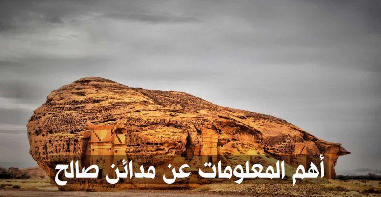 اين تقع مدائن صالح وذكرها في القرآن الكريم Monument Valley Natural Landmarks Monument
