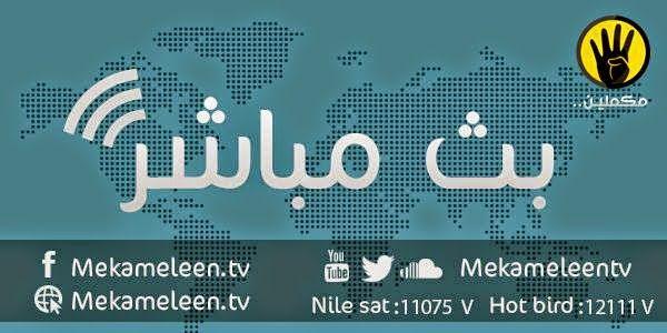 قناة مكملين بث مباشر مشاهدة البث المباشر لقناة مكملين Hd بدون