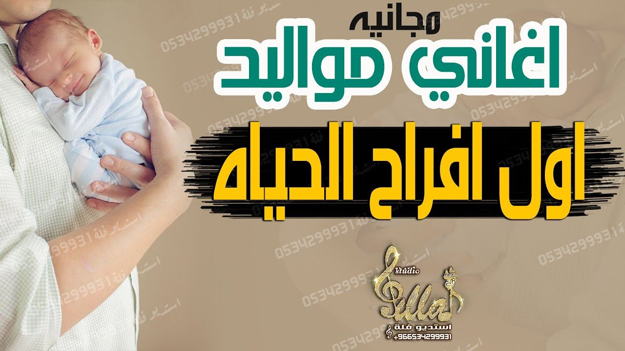 اغاني مواليد بدون اسماء مجانيه اول افراح العمر زفة مولود جديد حصري