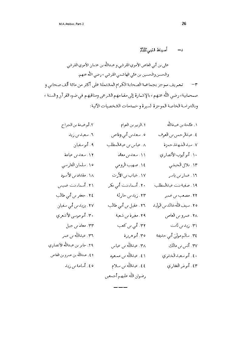 Ma Arabic Syllabus Syllabus Arabic Math