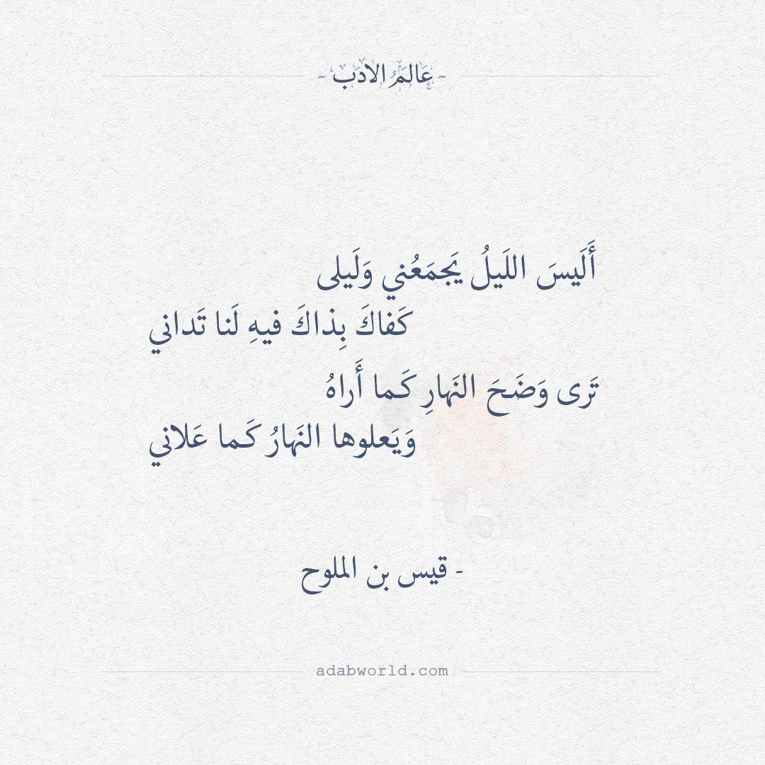 أليس الليل يجمعني وليلى قيس بن الملوح عالم الأدب Quotations Arabic Quotes Words