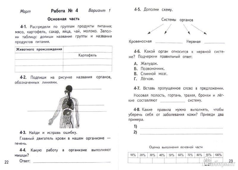 Гдз по истории 6 класс агибаева е в