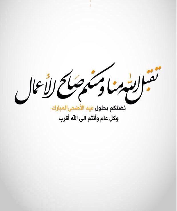 تقبل الله منا ومنكم صالح الاعمال Ramadan Quotes Eid Cards Eid Greetings