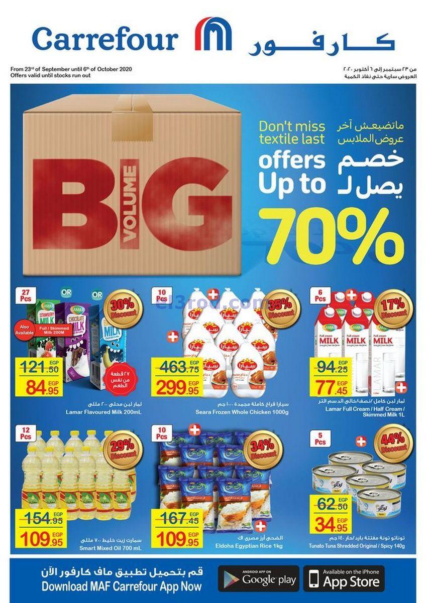 عروض كارفور مصر 70 خصم 23 9 حتى 6 10 2020 Cereal Pops Pops Cereal Box 10 Things