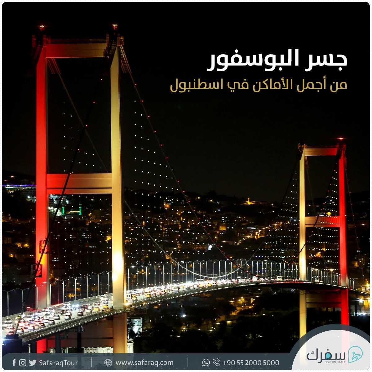 جسر البوسفور من أجمل الأماكن في إسطنبول حيث يقع فوق مضيق البوسفور الذي يصل البحر الأسود من الشمال ببحر مرمرة من الجنوب Golden Gate Golden Gate Bridge Istanbul