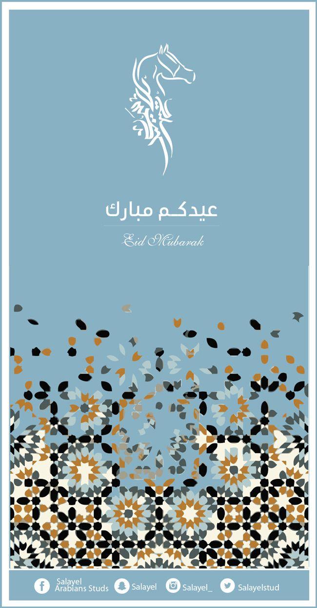 سلايل عيدكم مبارك Eid Cards Mecca Wallpaper Eid Mubarak Card