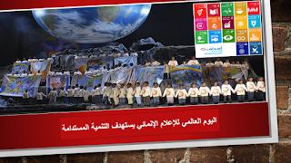 مبادرات اليوم العالمي للإعلام الإنمائي يستهدف التنمية المس Blog Posts Blog