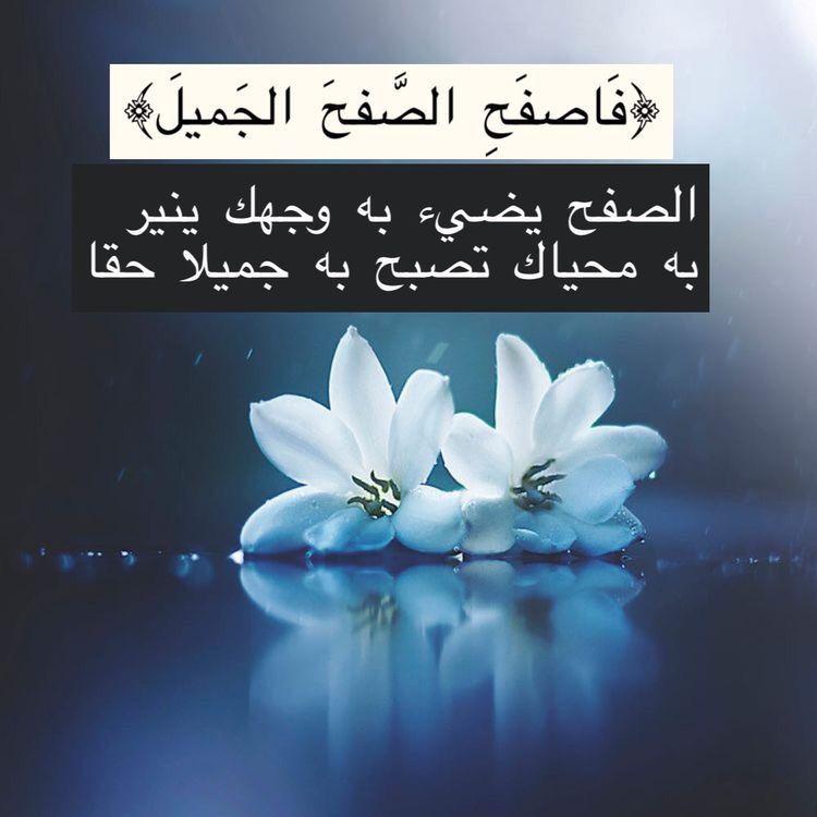 خواطر صباحية دينية In 2020 Islamic Pictures Sweet Words Positive Life