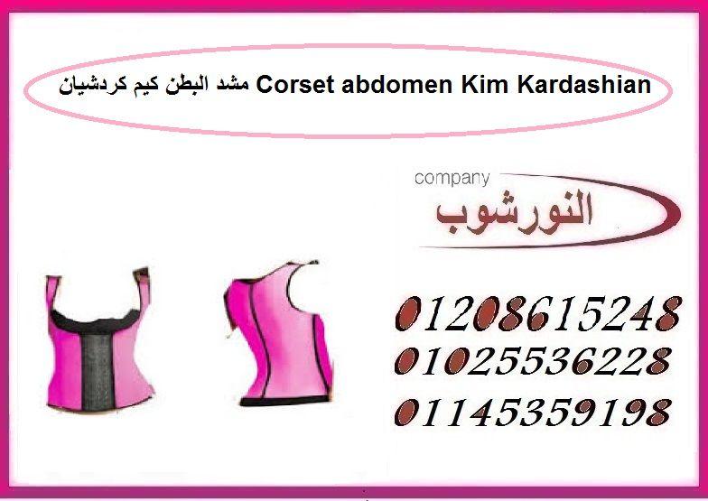 مشد البطن كيم كردشيان Kim Kardashian Kardashian Abdomen