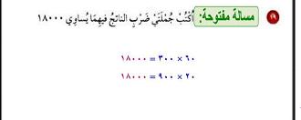حل مادة رياضيات درس الضرب في عدد من رقم واحد فصل6 7 صف رابع إبتدائي الفصل الدراسي الاول
