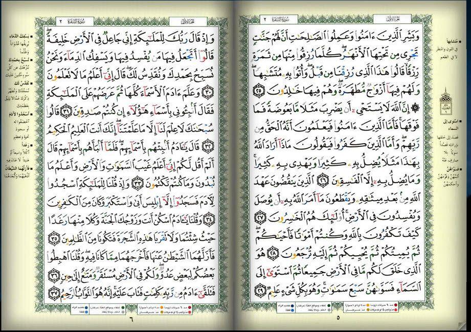 صفحه 5 6 القرآن المصور الجزء الأول سوره البقرة Bullet Journal Wallpaper Quotes Journal