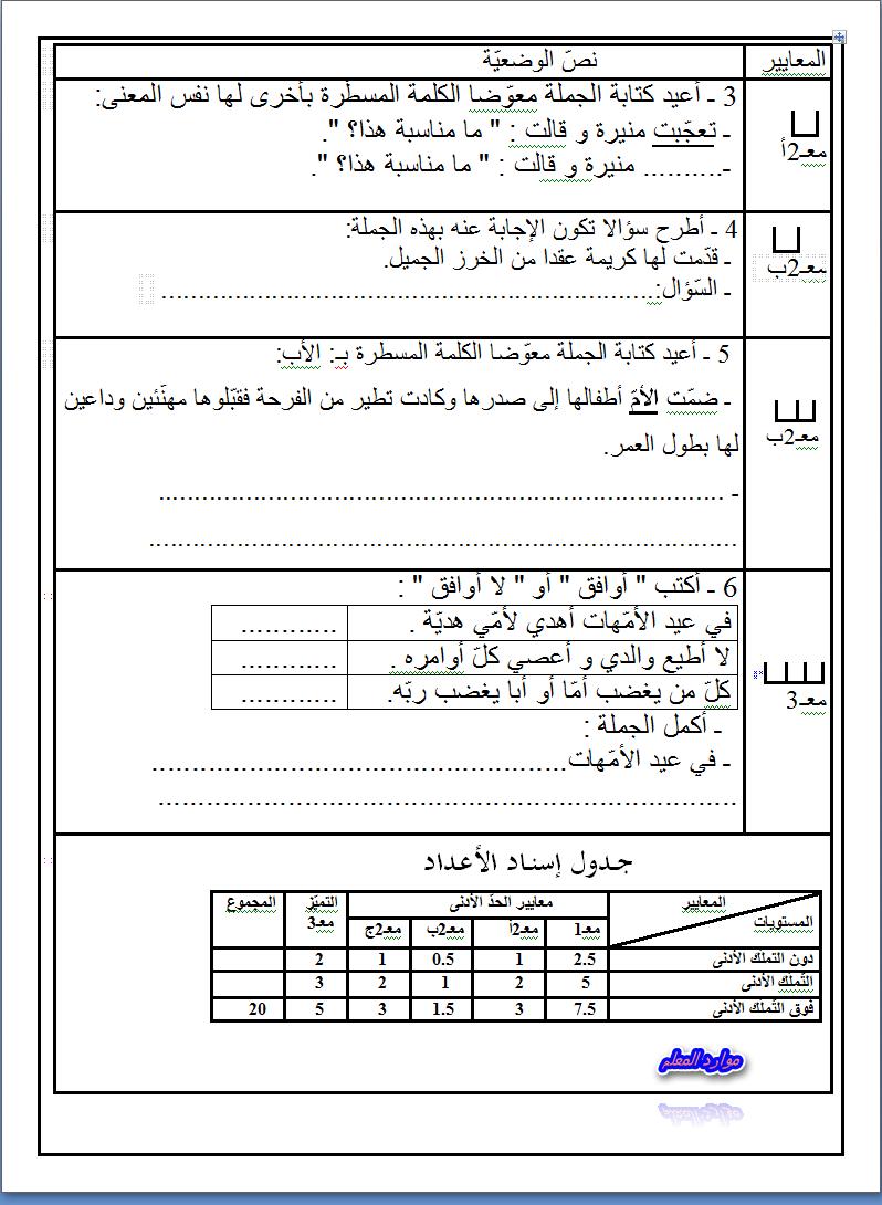 Pin By Alia Baroud On Clock Arabic Language Education Language