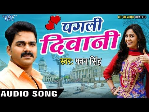 Pagli Deewani Mp3 Pawan Singh Bhojpuri Gallery Saddest Songs Songs Audio Songs