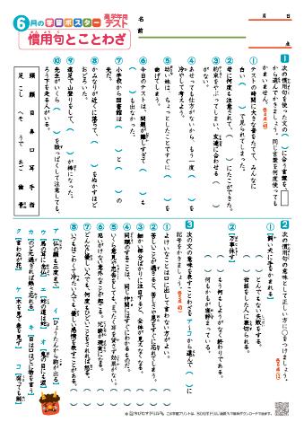 小学国語慣用句とことわざ慣用句約70個ことわざ約60個