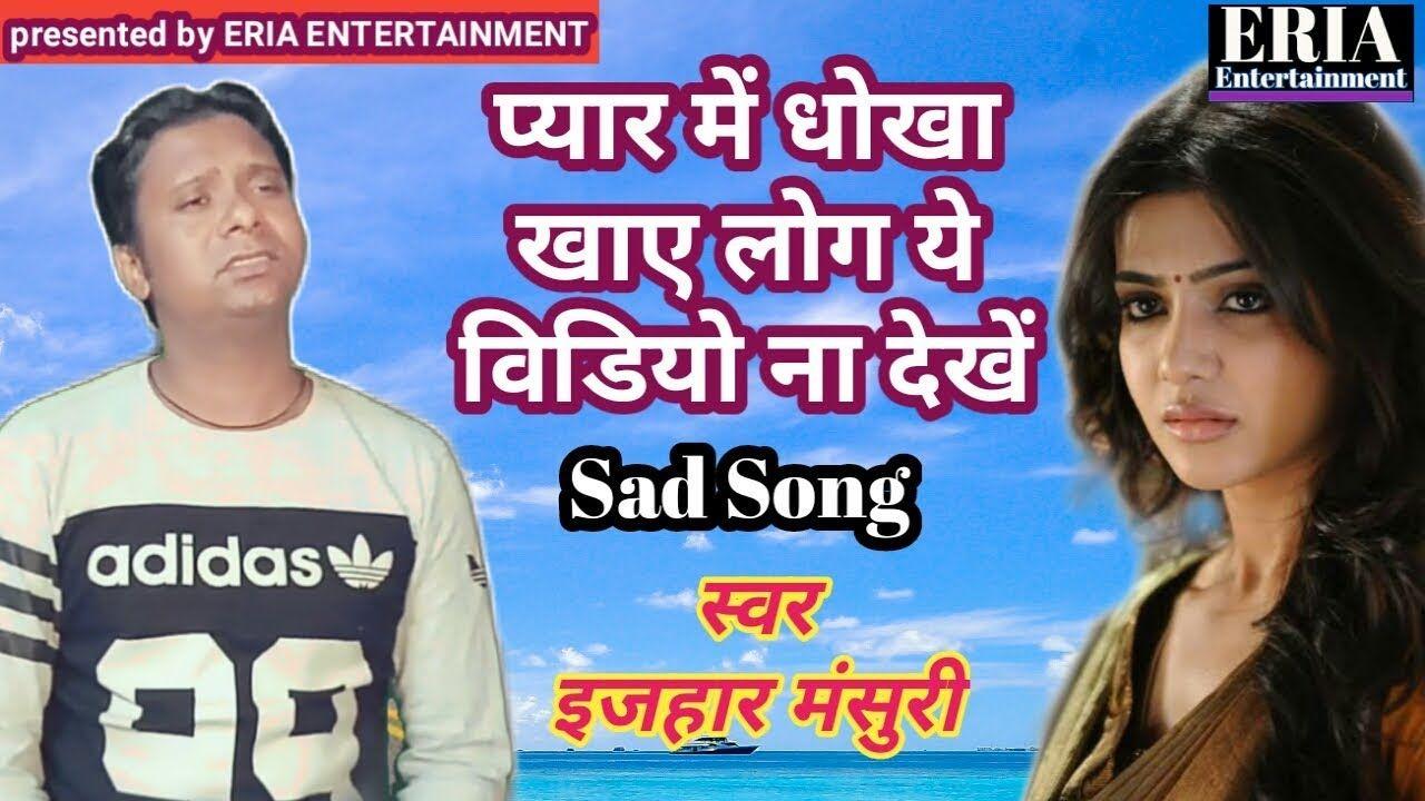 Pyar Naikhe Likhal Hath Ke Lakeer Me Cover Song By Ezhar Mansuri Khe Songs Cover Songs Saddest Songs