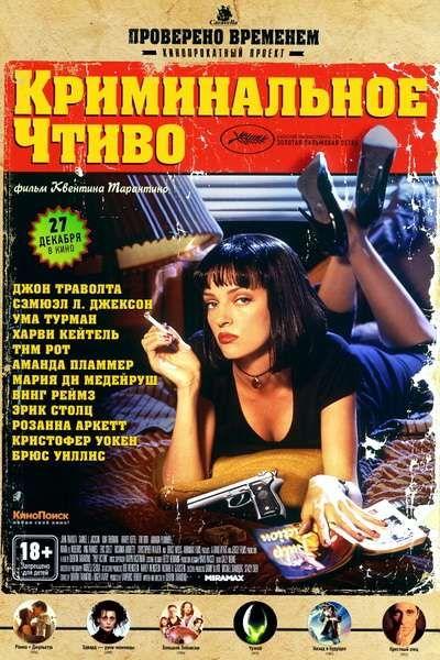 Kriminalnoe Chtivo 1994 Smotret Onlajn V Horoshem Kachestve Hd Besplatno Ogogo Tv Kriminalnoe Chtivo Filmy Horoshie Filmy
