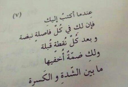 ولك ضمة أخفيها بين الشدة والكسرة Funny Arabic Quotes Words Quotes Lovely Quote