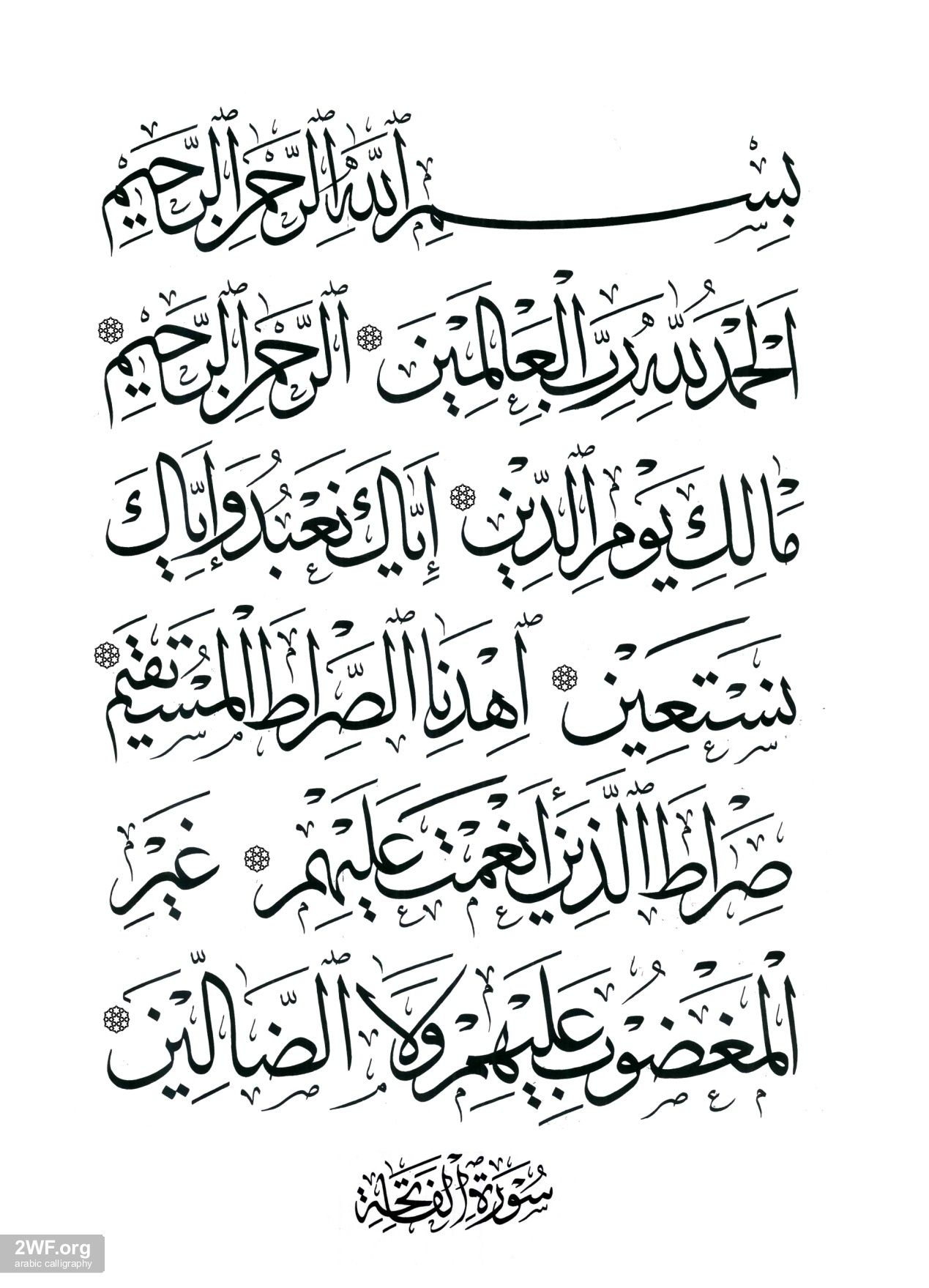 الفاتحة Kaligrafi, Kaligrafi islam, Abjad grafiti