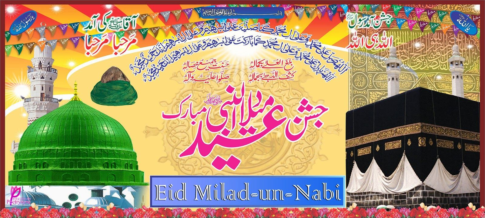 Eid Milad Ul Nabi Wishes Picture Wallpaper Bennar Eid Milad Eid Milad Un Nabi Wallpaper