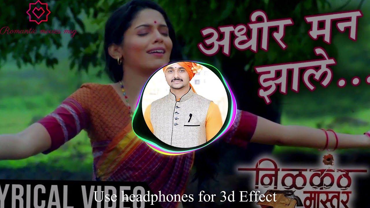 Adhir Man Jhale Full Hd 8d Song Pooja Sawant Omi Nation Nilkanth Songs Romantic Movies Pooja Sawant