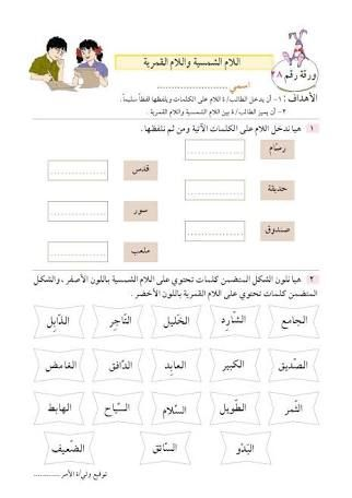 Arabic Worksheets Education Teaching
