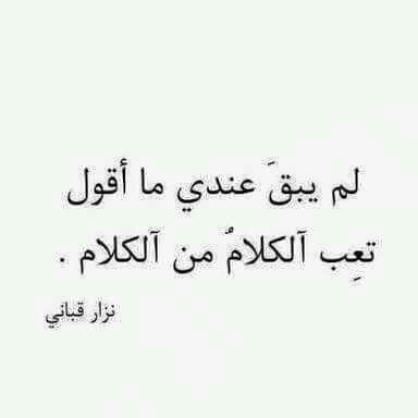 تعب الكلام من الكلام تعبت من الكلام وتعب الكلام منى لم يبق عندى ما أقول Words Quotes Quotes For Book Lovers Romantic Quotes