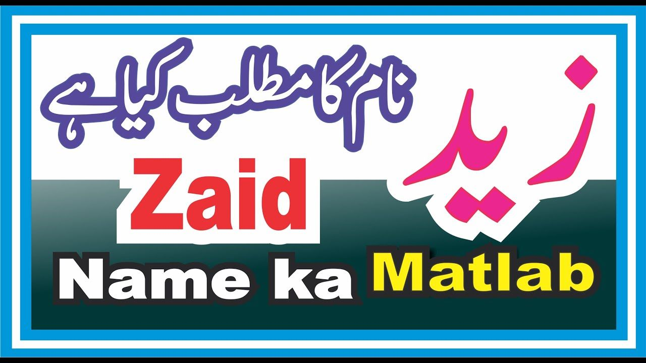 Pin by Arco Fatehpur on zaid name meaning in urdu bay name info ...